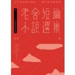 老舍短篇小說選集(附:不成問題的問題──金馬獎「最佳改編劇本」原著)