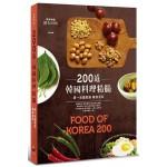 200道韓國料理精髓:第一本國家級韓食百科