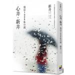 心井·新井:東京1998私小說(新版)