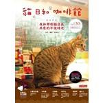 貓  日和  咖啡館 - 我和那些貓店長共度的午后時光