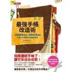 最強手帳改造術 -  58個創意提案×百款內頁選擇,打造人人稱羨的自我風格手帳