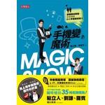 手機變魔術 - 雲端魔術降臨,從低頭族變身手機魔術達人