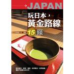 玩日本,黃金路線15條