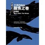 工作DNA增訂三卷本:鯨魚之卷