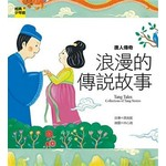 唐人傳奇:浪漫的傳說故事