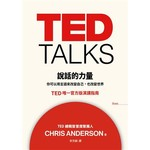 TED TALKS 說話的力量