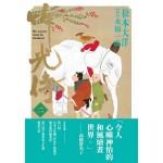 竹光侍(02)