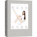 擁有芭蕾明星的修長身材&完美肌肉線條(新版)