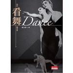 Dance:我的看舞隨身書(新版)