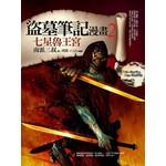 盜墓筆記漫畫(2)七星魯王宮