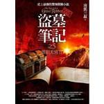 盗墓笔记之(5)云顶天宫II(全新书衣典藏版)