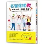 名醫這樣教樂觀、自信、勇敢的孩子:培養孩子獲得快樂的前景,有信心的未來