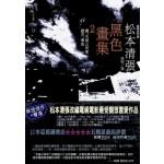 黑色畫集2:繩、天城山奇案、證言、寒流