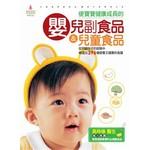 使寶寶健康成長的嬰兒副食品&兒童食品