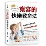 扭轉教養態度!寬容的快樂教育法