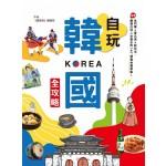 自玩韓國全攻略:免門票x零元遊x新玩法,嚴選在地人也會去的140+優質免費景點