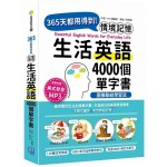 情境記憶 圖像聯結學習法:365天都用得到!4000個生活英語單字書(隨書附美籍錄音員錄製學習MP3)