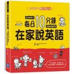 在家說英語:父母和孩子每日10分鐘的情境會話句(掃描 QR code 收聽英語會話朗讀)