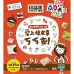Mia老師的手作小舖 愛上橡皮章 ㄎㄎ刻(附CD)