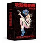 攻殼機動隊 Complete Box(台灣限定典藏硬殼書盒)