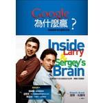 Google為什麼贏?