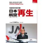 稻盛和夫如何讓日本航空再生