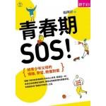 青春期,SOS!