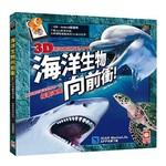 海洋生物向前衝!