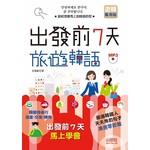 出發前7天-旅遊韓語