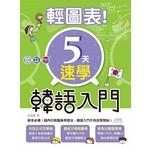輕圖表!5天速學韓語入門(20K+1MP3)