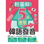 輕圖解!5天速學韓語發音(18K+1MP3)
