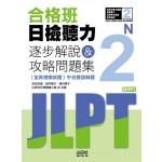 合格班日檢聽力N2:逐步解說&攻略問題集(18K+MP3)