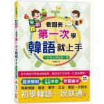 安妞!看圖表第一次學韓語就上手:一秒愛上韓語第一課(附MP3)