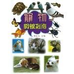 寵物飼養指南