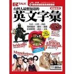 台灣人最想知道的英文字彙:EZ TALK總編嚴選特刊(1書1MP3)