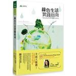 綠色生活實踐指南:一個食品業品牌經理的健康綠消費妙招