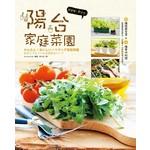簡單種!美味吃!陽台家庭菜園