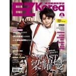 EZ Korea流行韓語教學誌 No.6(1書1MP3,附贈《仙履奇緣I do I do》大海報)