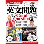 連美國人也想知道的英文問題:EZ TALK總編嚴選英文問題特刊