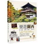 樂遊關西:大阪‧京都‧神戶‧奈良
