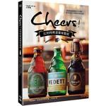 Cheers!比利時啤酒賞味聖經:啤酒評論家嚴選225酒款,新手也能立刻暢飲的美