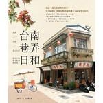 台南巷弄日和:老屋、市集、迷人小店,踏訪古城新文創&舊時光