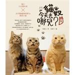 貓奴,今天去哪兒?:慢行台北貓村落X26間療癒咖啡館&雜貨小舖
