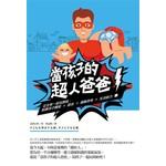 當孩子的超人爸爸:從全家一起玩開始,鍛鍊孩子體能x語言x邏輯思考x生活能力