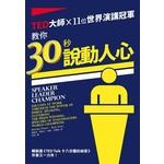 TED大師×11位世界演講冠軍:教你30秒說動人心