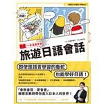 一本漫畫學會旅遊日語會話(1書+1MP3 )