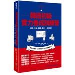韓語初級實力養成訓練營:單字、文法、閱讀、寫作,一本搞定! (1書+1MP3)