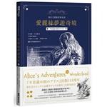 愛麗絲夢遊奇境:用日文賞析世界名著(中日文對照附日語朗讀情境MP3)