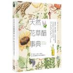 天然花草醋事典:花葉×水果×穀物,找回健康的100品美麗配方