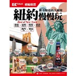 紐約慢慢玩 你不知道的大蘋果:EZ TALK總編嚴選特刊(1書1MP3)